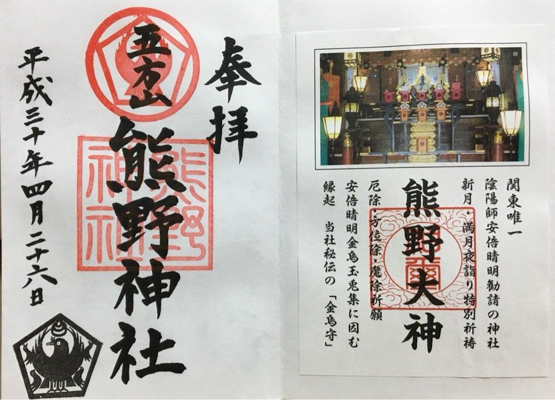 安倍晴明ゆかりの・五方山熊野神社【東京都葛飾區】 | 東京の ...