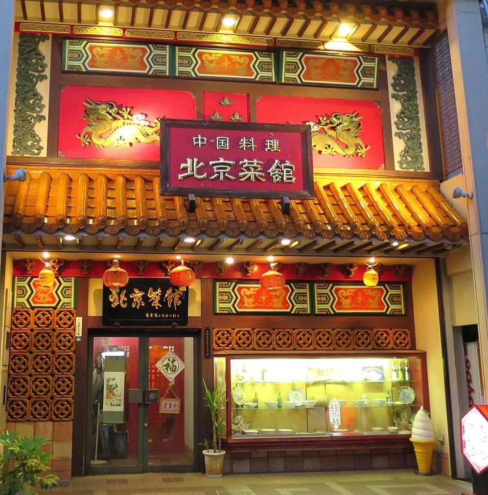 北京菜館   日々記