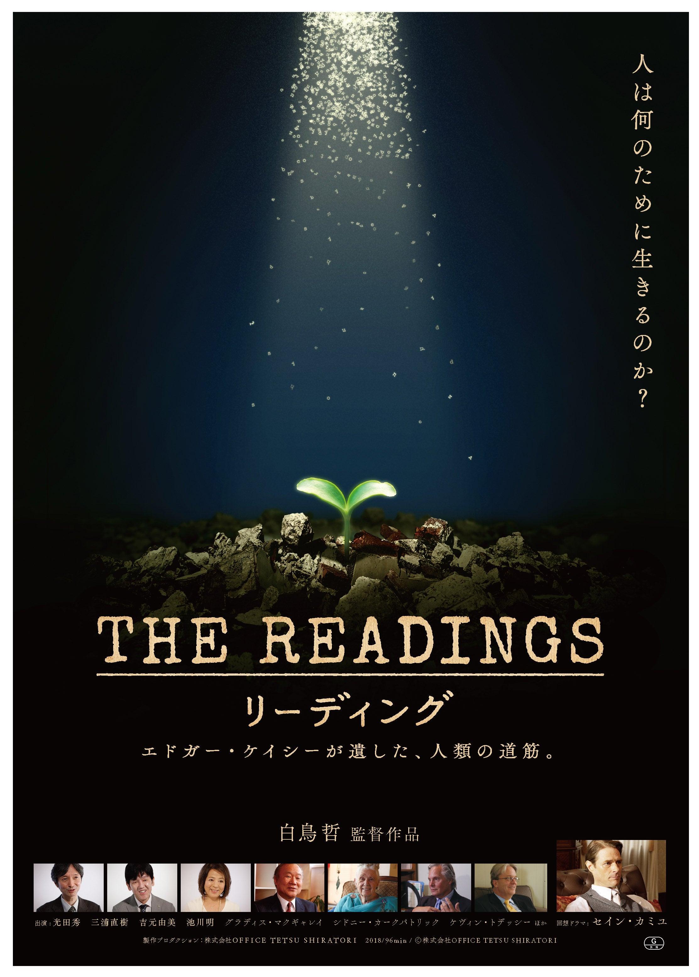 映畫「リーディング」全國上映中! | OFFICE TETSU SHIRATORI 地球蘇生プロジェクト 公式ブログ