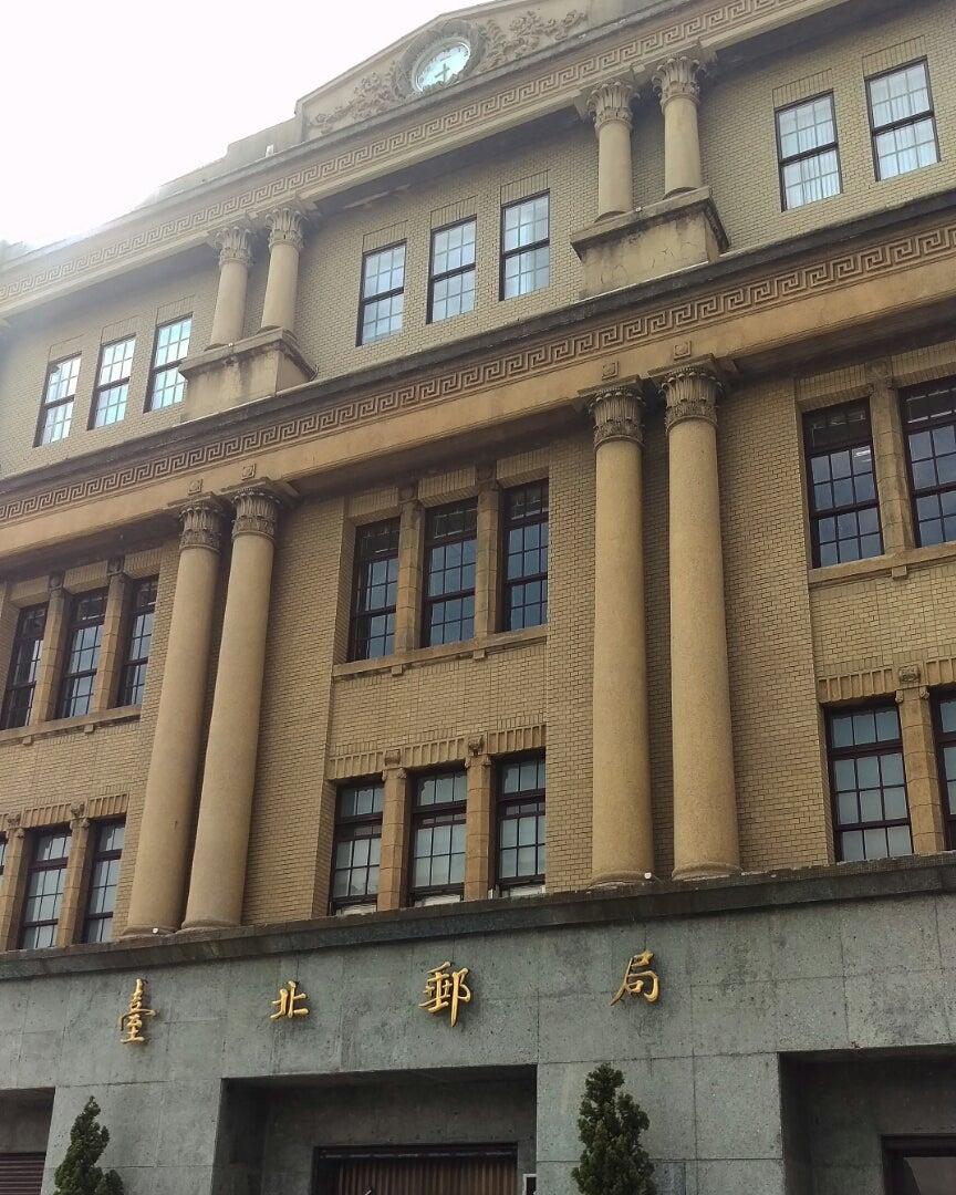臺北駅周辺は見どころ満載!臺北郵便局など歴史的建造物が ...