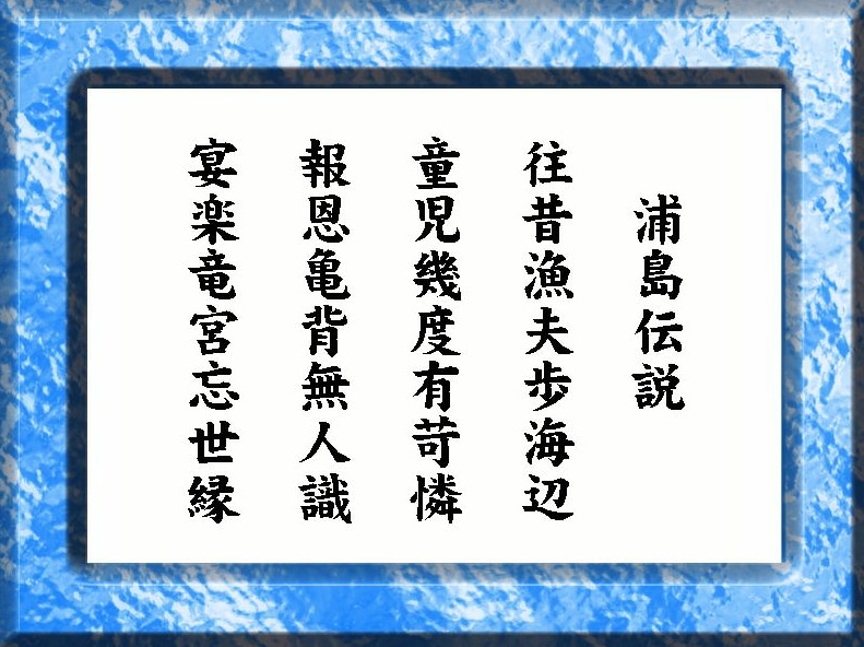 漢詩は押韻や平仄のルールを守って作ることが重要 | やさしい七言絶句の作り方! 初歩から理解できる漢詩 ...