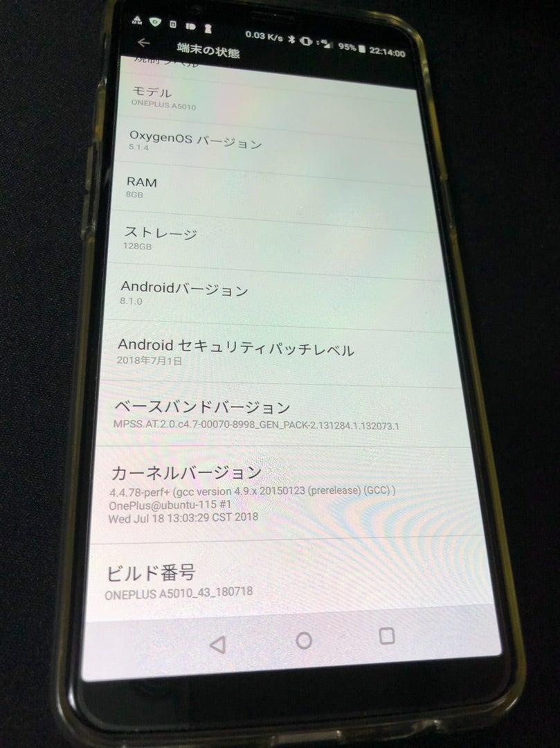 rooted Oneplus 5T Oreo8.1更新アップデート | パウエルのオタク部屋