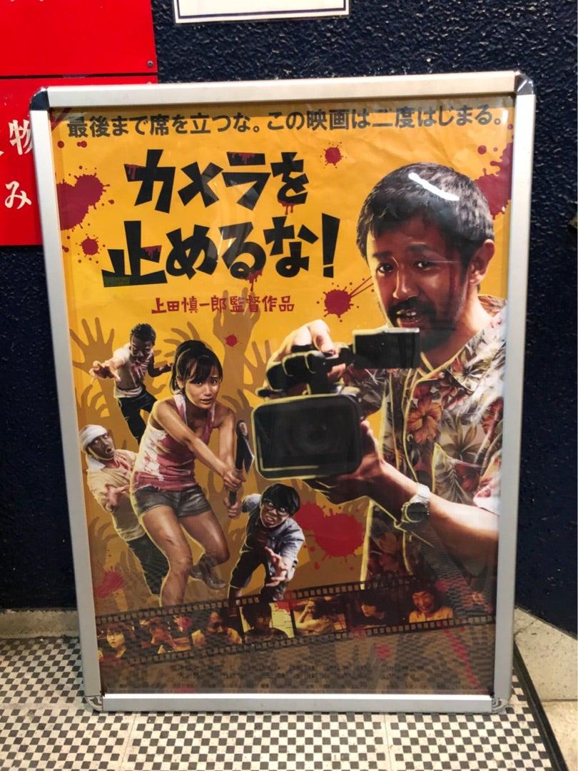 映畫『カメラを止めるな!』今も上映中ですね^^ | 元劇団四季所屬ミュージカル女優 島田洋子のブログ