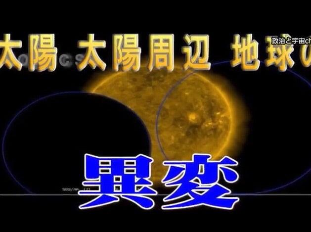(動畫あり)太陽観測所が閉鎖! 情報あれこれ | ココのアセンション日記 (自遊人のスピリアル)