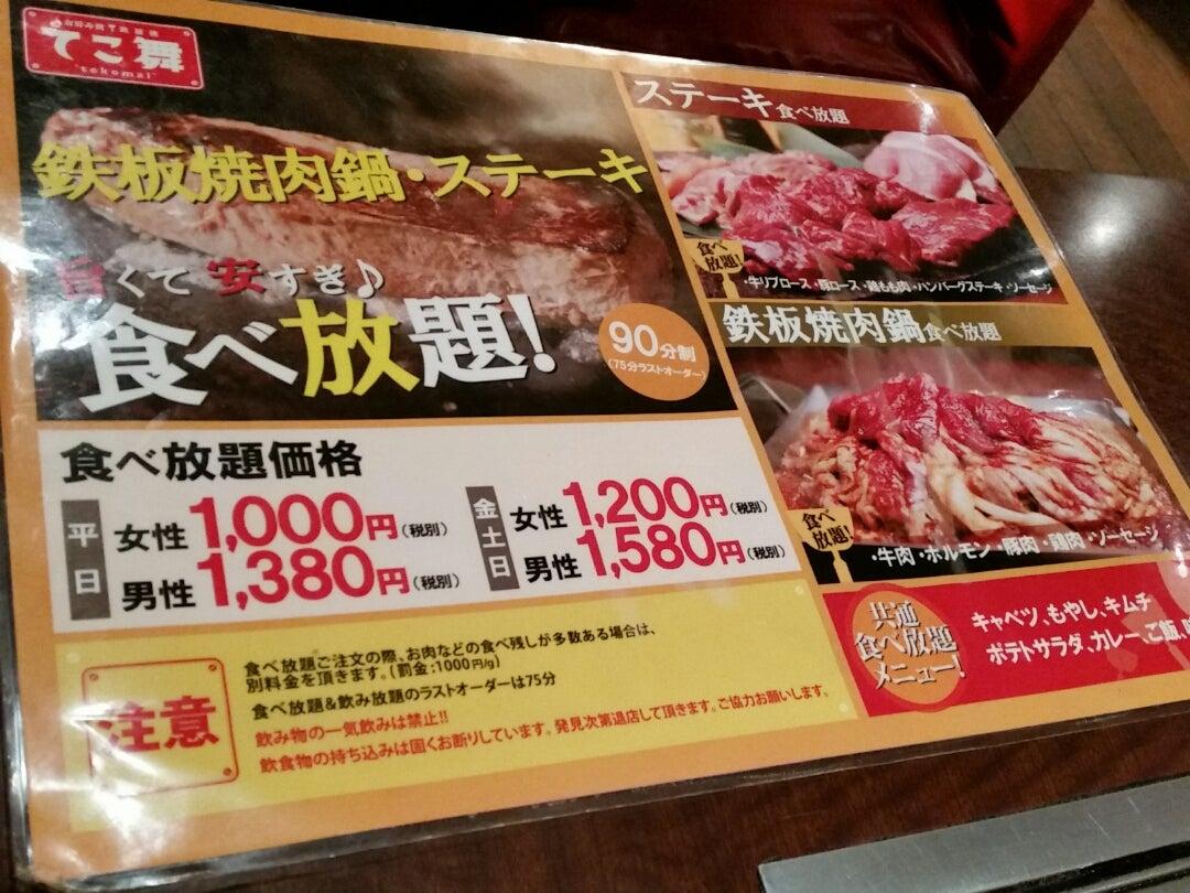 ベストホルモン 食べ 放題 大阪 - 世界のすべての髪型