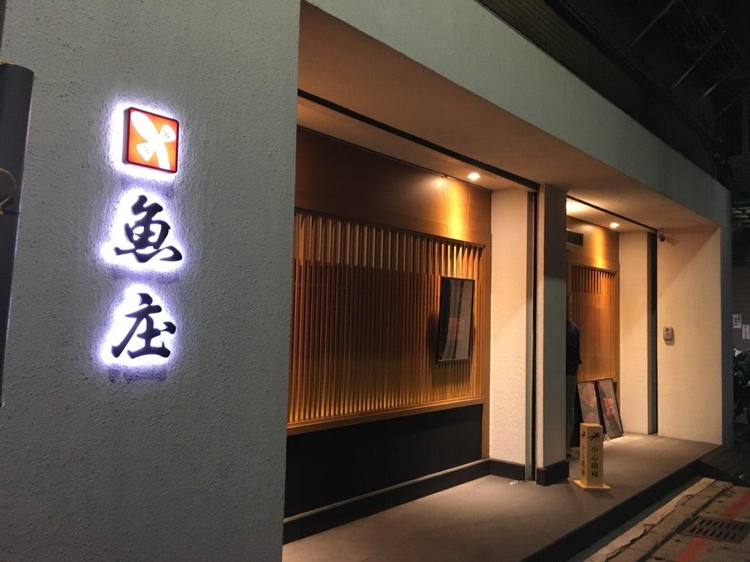 鰻の魚莊 | ☆ ポチコと臺北生活 ☆