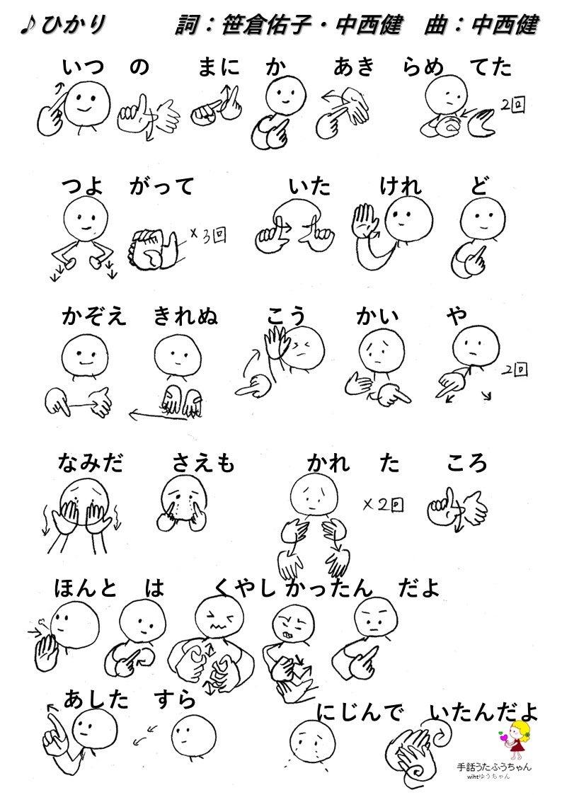【最も検索された】 手話 歌 イラスト ~ 無料の印刷可能なイラスト畫像