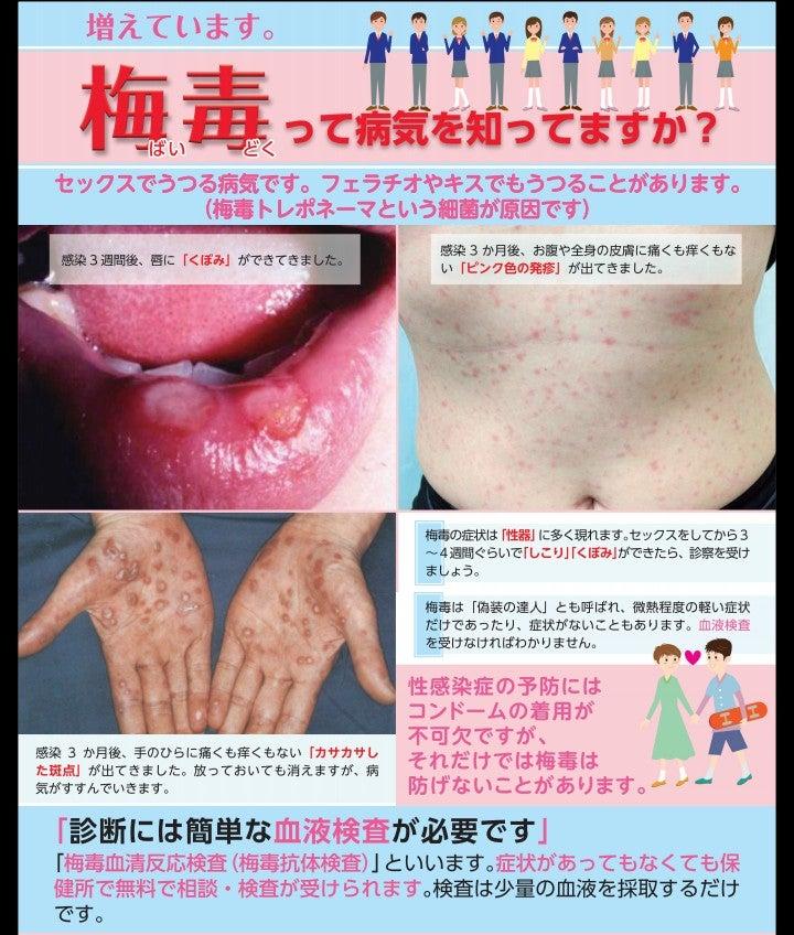 感染癥治療研究會 | 小河原耳鼻咽喉科