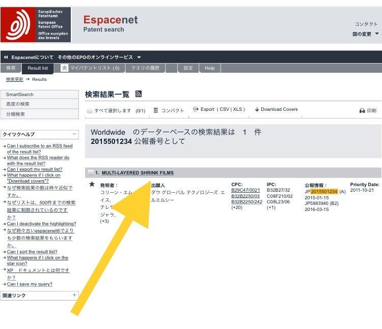 大変だ!JPlatpatメンテナンスだ! Espacenetがある!(M03-1) | 真のブログ(特許調査・弁理士試験用)
