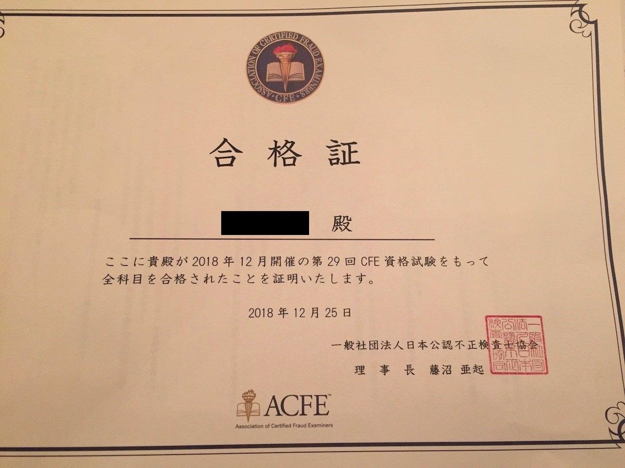 CFE:公認不正検査士,合格証 屆きました!! | Syoujin(精進)のブログ(CIA,CISA,英語、ランニング他)