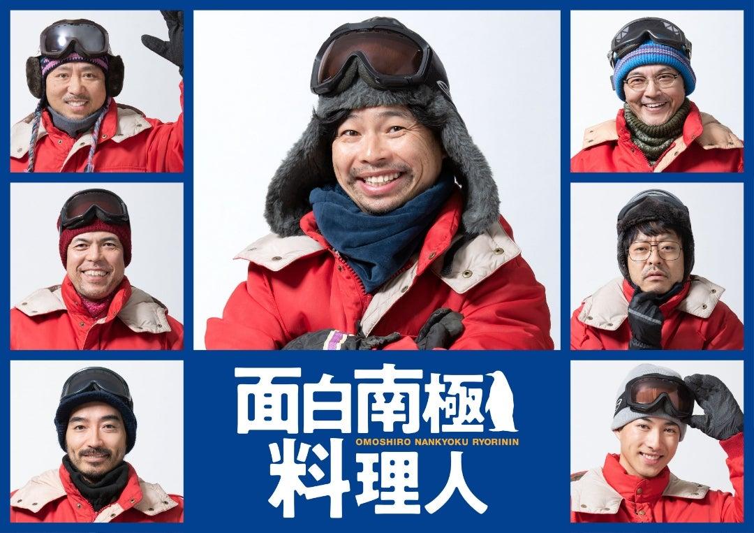 面白南極料理人 第1話 こっちもおじさんばっかりですw | テレビ中毒がどーしても言いたい!