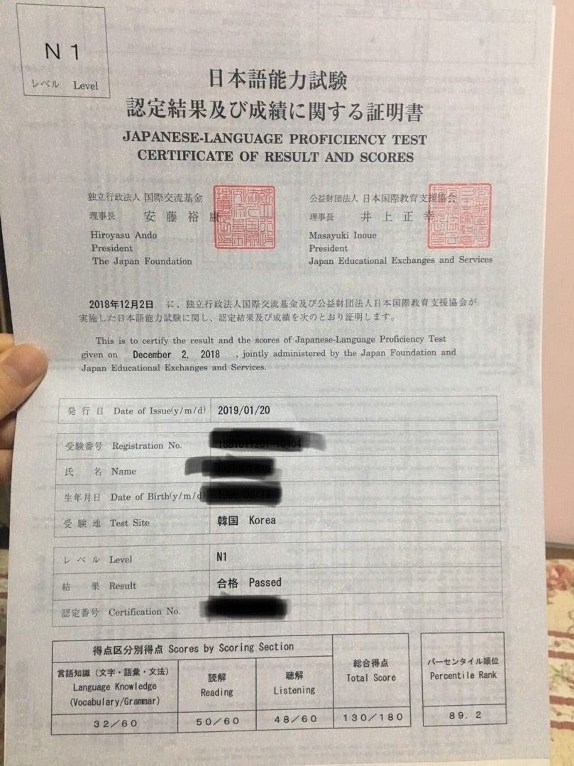 JLPT N1 証明書が出ました!^_^   muan-airportのブログ