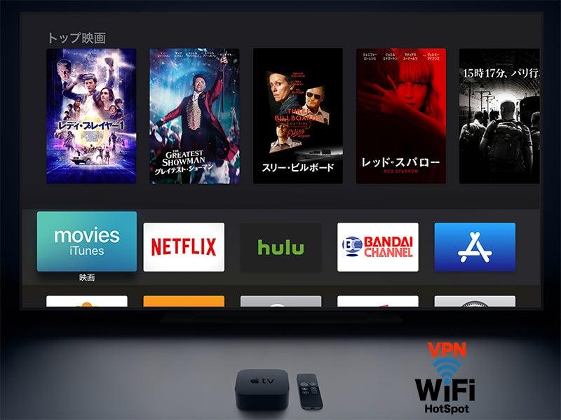 超簡単にApple TVをVPN接続する方法 | 海外で日本のテレビ