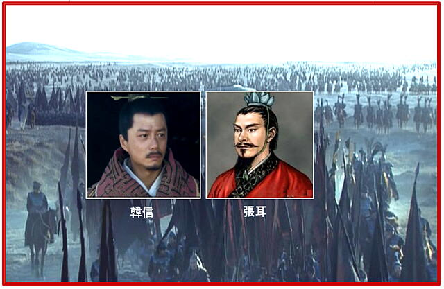 韓信の頭も柔らかい。李左車はそこで韓信軍はこの後どうすべきか,亡國の臣は國家の存続を計ってはならない』と聞きます。