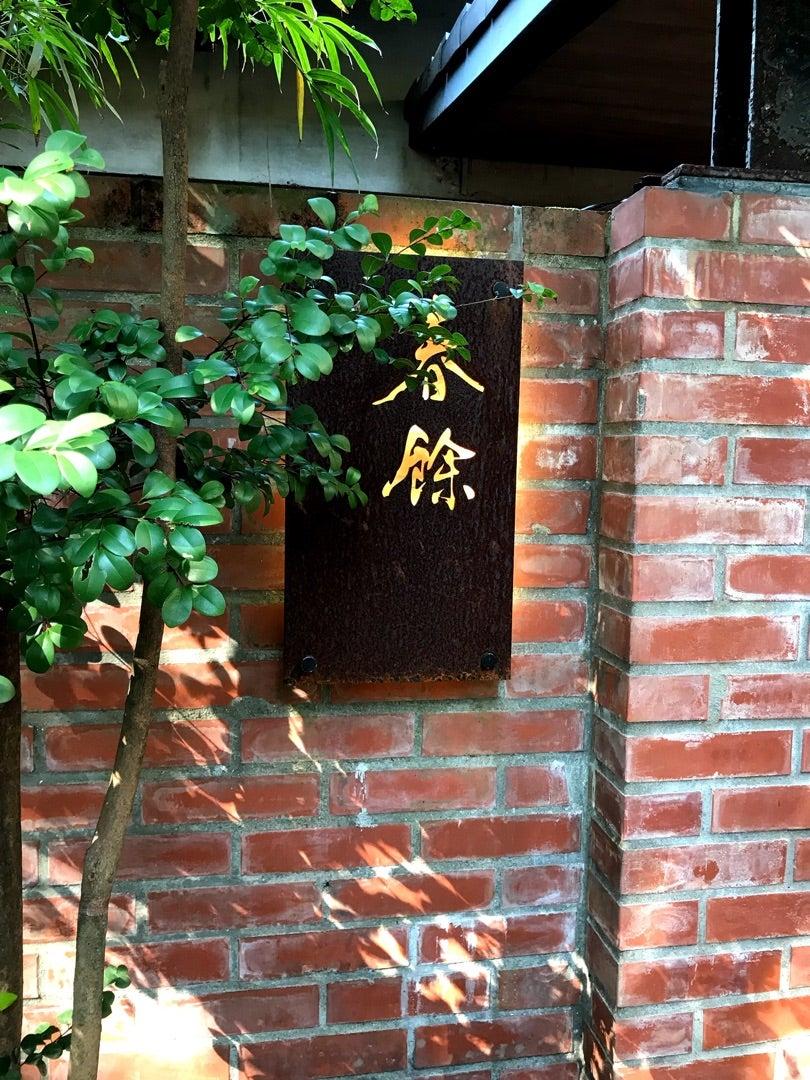 臺灣へ行ってきました。2 茶室のあるレストラン「春餘園子 ...