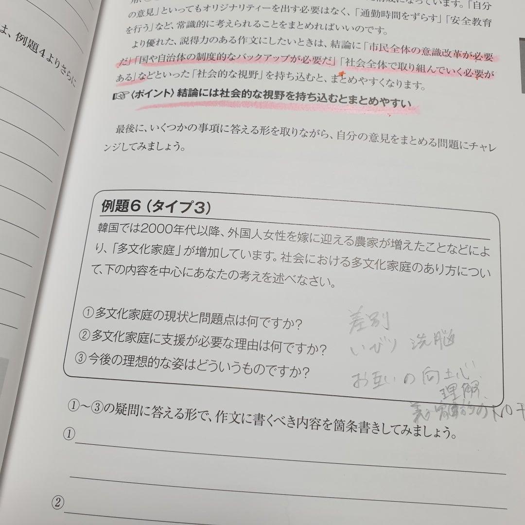 必要なのは韓國語能力だけじゃないのよね。。   日韓夫婦ステップファミリー