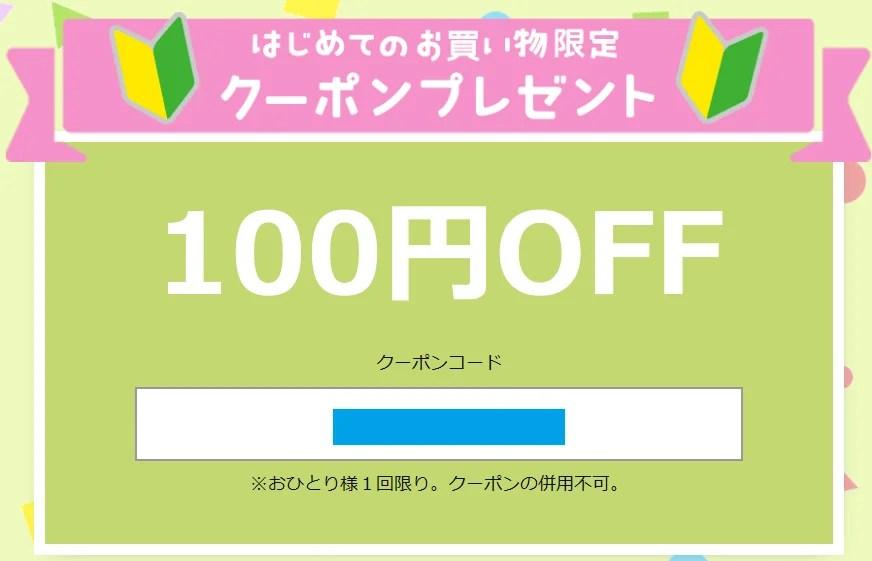 ≪終了≫【急ぎ】お得すぎる初回box!8224円→2100円になります♡   パート主婦*なつの節約ブログ*やりくり ...