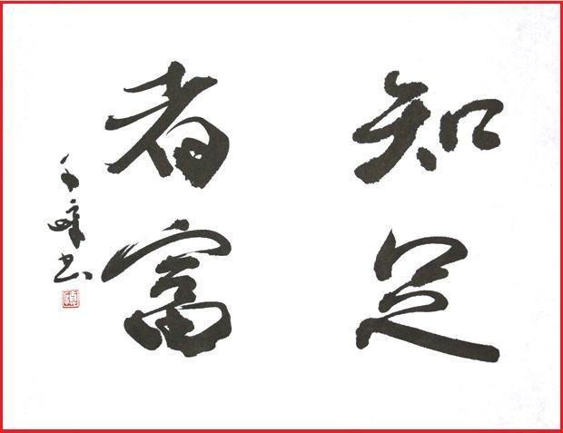 漢字『 知足者富』 老子 | 一歩庵の書活