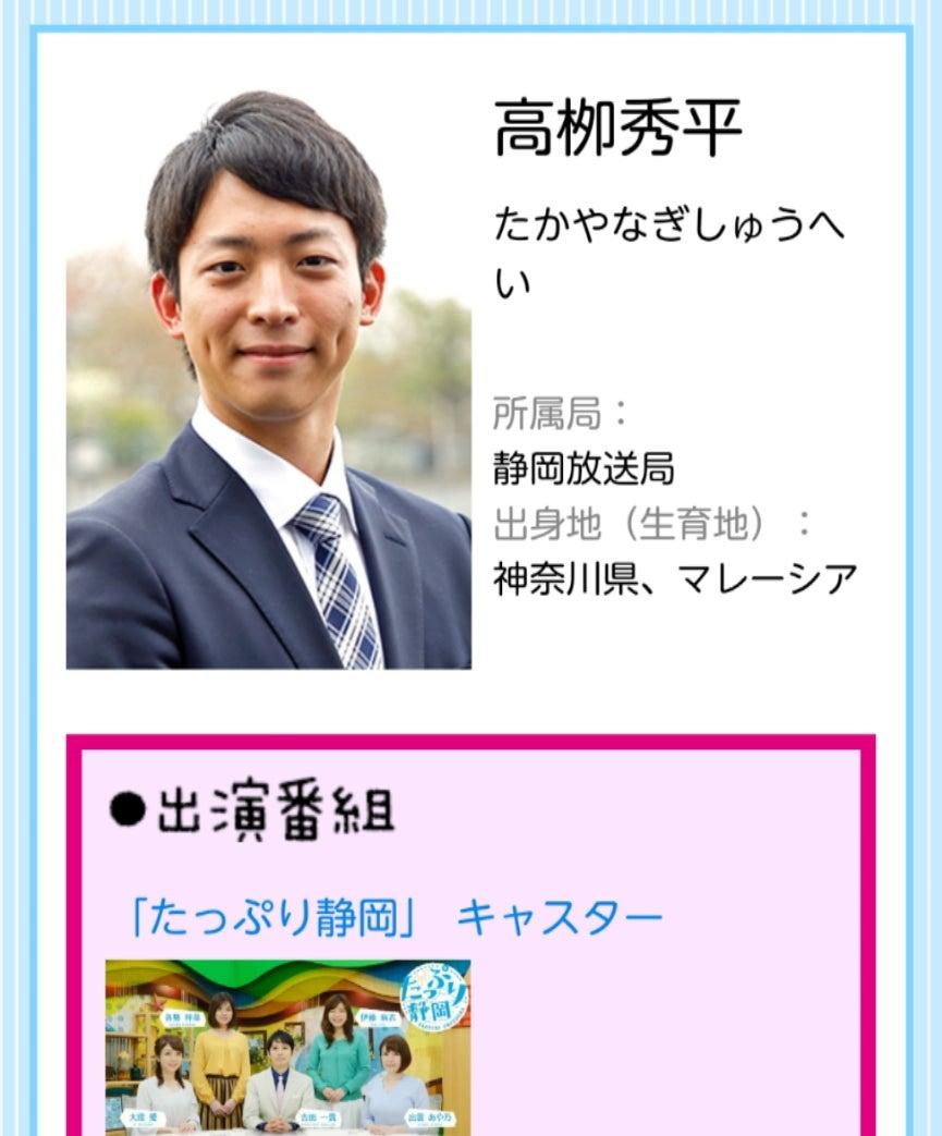 たっぷり靜岡という番組 | 清濁併呑~日々NHK~