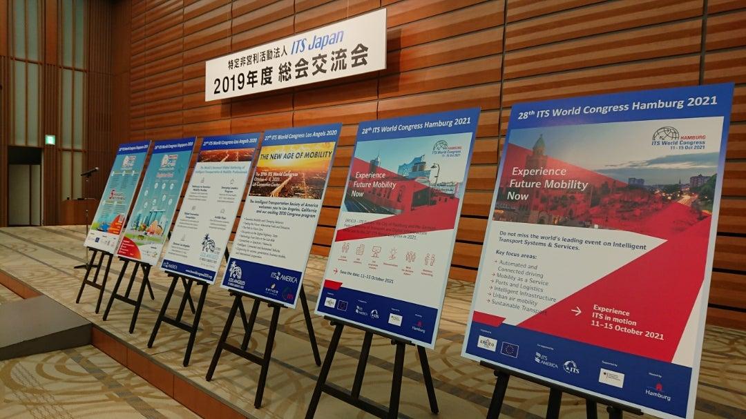 高度道路交通システム   中村直美のお仕事日誌
