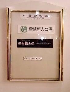 昨日雪組「壬生義士伝」新公を観てきました! | 白い風のブログ