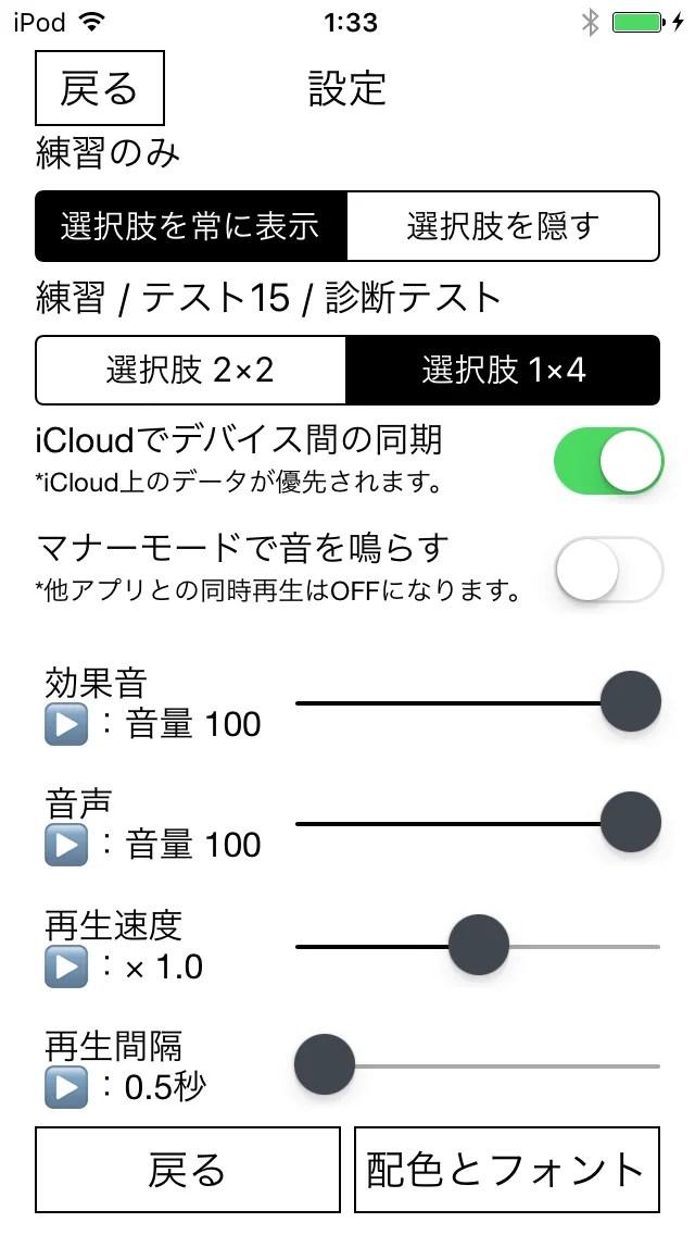 でた単英検アプリで改善したいところ2019年6月19日〜(プログラマメモ)   でた単のブログ