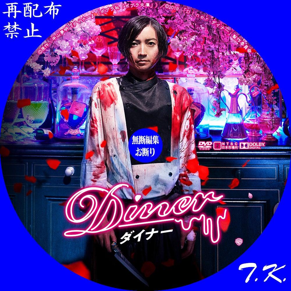 映畫『Diner ダイナー』DVD/BDラベル | T.K.のCD DVD BDラベル置き場