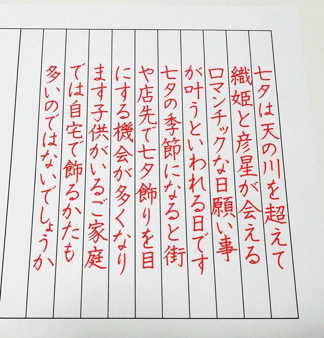漢字カタカナひらがなとバランス良く美文字になろう♡【ペン字6回コース・7月のお手本/縦書き】 | 品格と ...