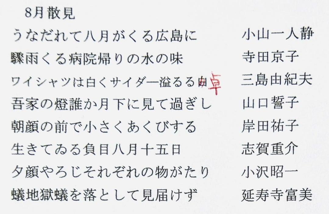 三島由紀夫の俳句   すえよしの俳句ブログ