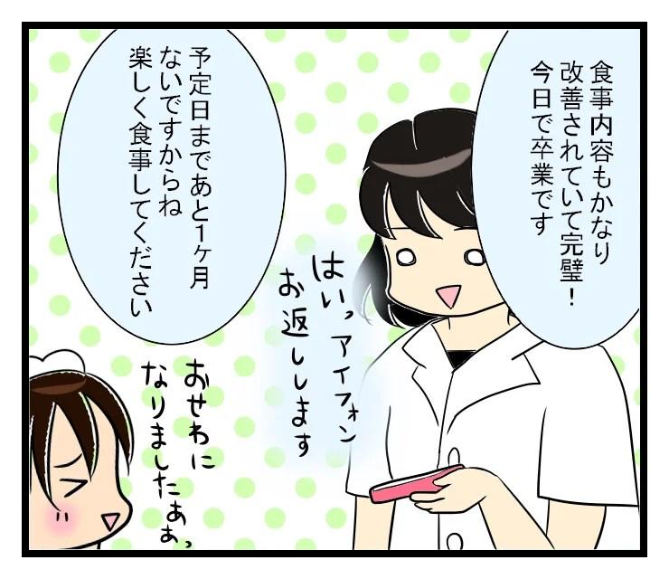 鉄分の數値…!【36週妊婦検診】   元メイド嫁絵日記