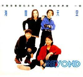 海闊天空 (遙かなる夢に~Far Away)Beyond歌詞拼音/ピンイン/lyrics ...