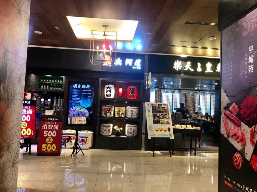 微風信義4階居酒屋「大河屋」New Open!   臺北人のおいしい臺灣國際結婚ライフ