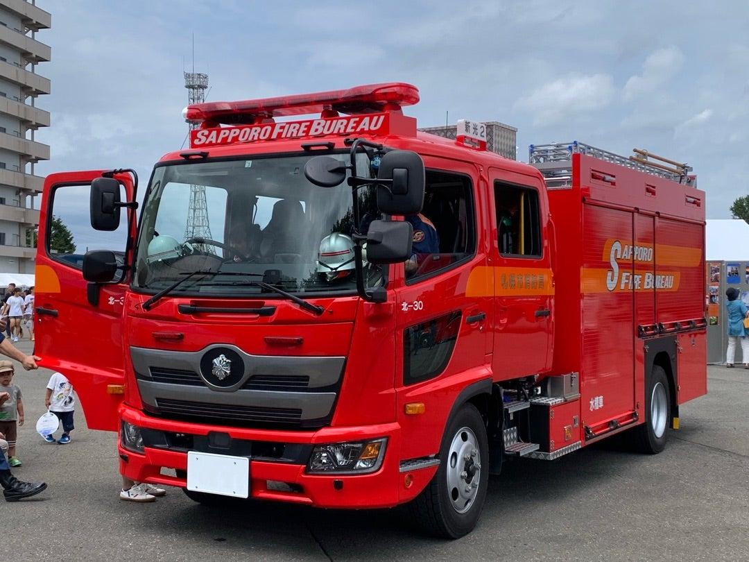 新光2 (札幌市消防局 北消防署) | 北の大地