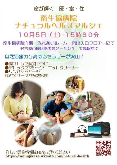 名古屋 南 生協 病院
