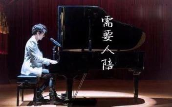 王力宏《需要人陪》歌詞拼音 | 太一@中國頻道
