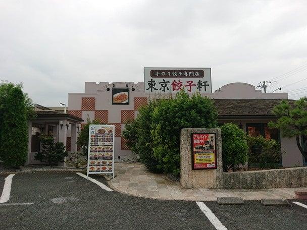 東京餃子軒 大和桜ヶ丘店@神奈川県大和市 | あれ!それ!これ!