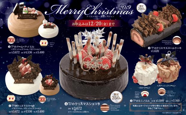 o1266078214630056647 - (日本語) クリスマスケーキのご予約受付中です🎄