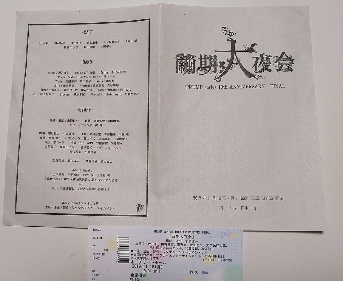 繭期大夜會 2019/11/18   日々の色彩