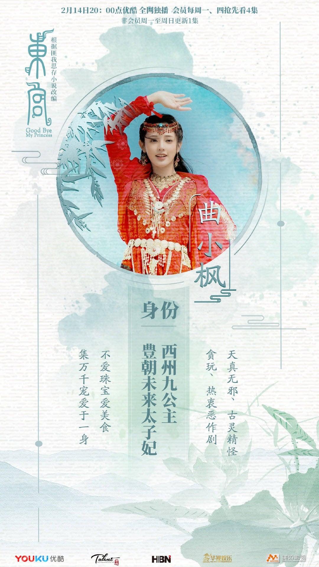 中國小説《東宮》読みました   華流ドラマを上海で観る