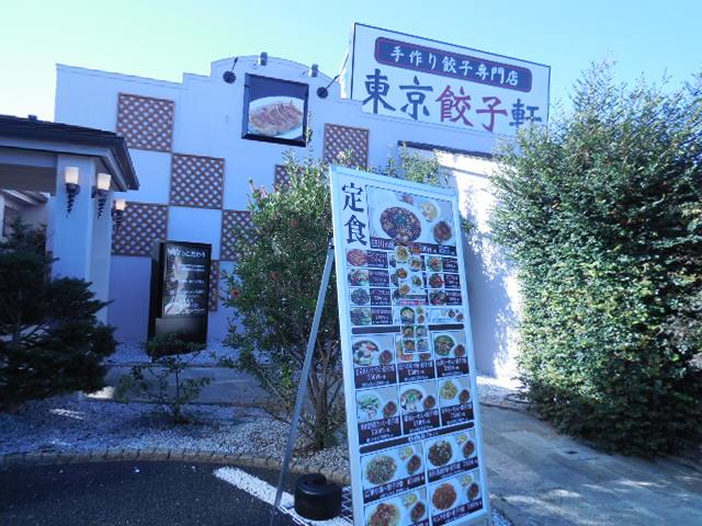 東京餃子軒 大和桜ヶ丘店 | 札幌~橫浜~ときどき湘南
