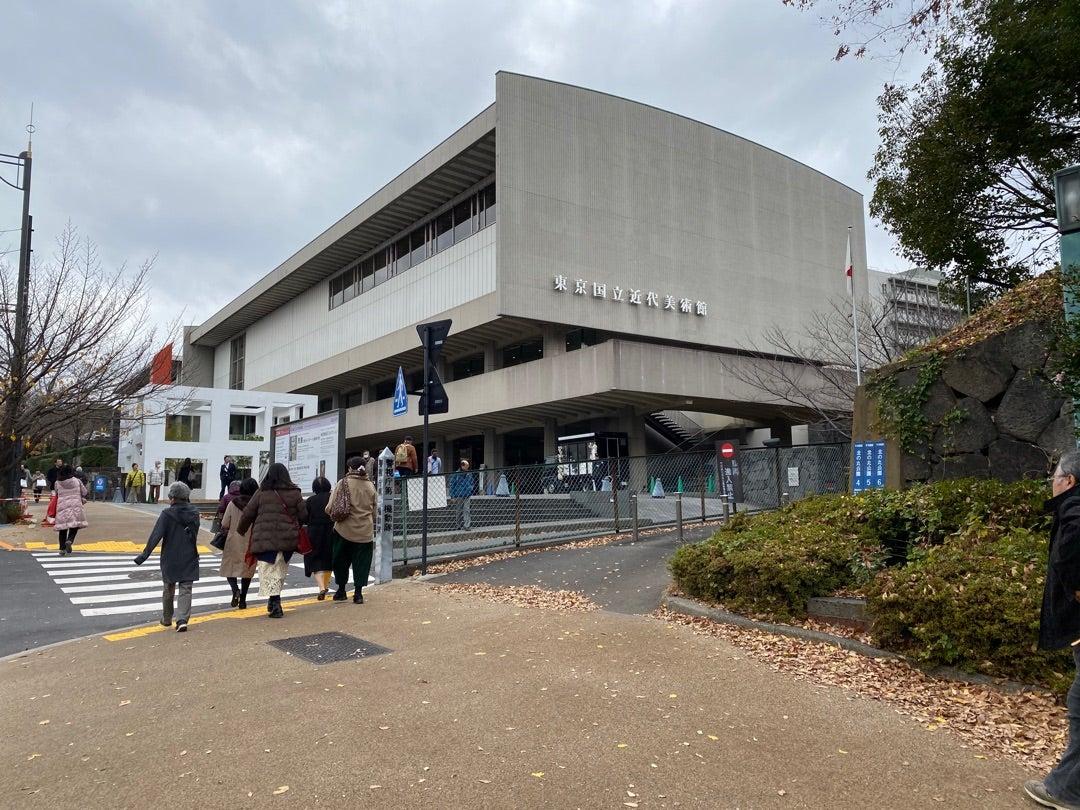 東京國立近代美術館   リダとSS5469のブログ