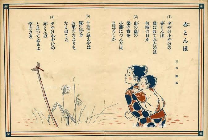 全國で有名なたつの市の童謡『赤とんぼ』三木露風 | 播磨の ...