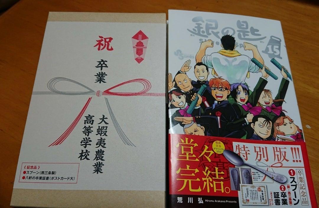 銀の匙15巻・最終巻・作・荒川弘を満喫しました♪(^o^)   きょうせいのブログ