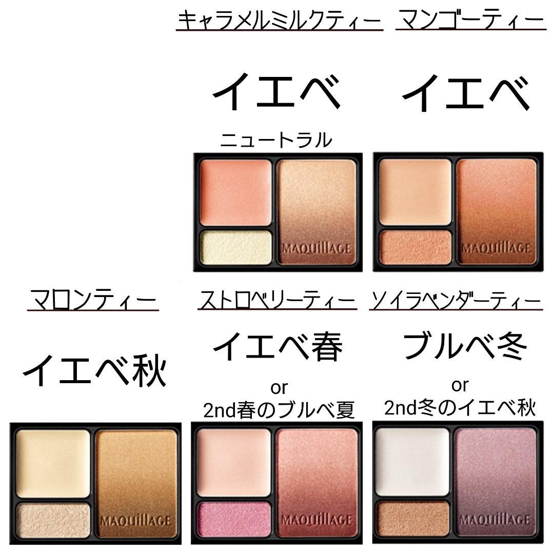 パーソナルカラー別コスメ仕分け   山梨パーソナルスタイリスト -CHIKA-