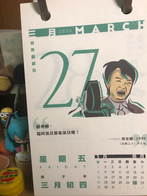 中華風メモ帳★   超級香港無敵臺灣