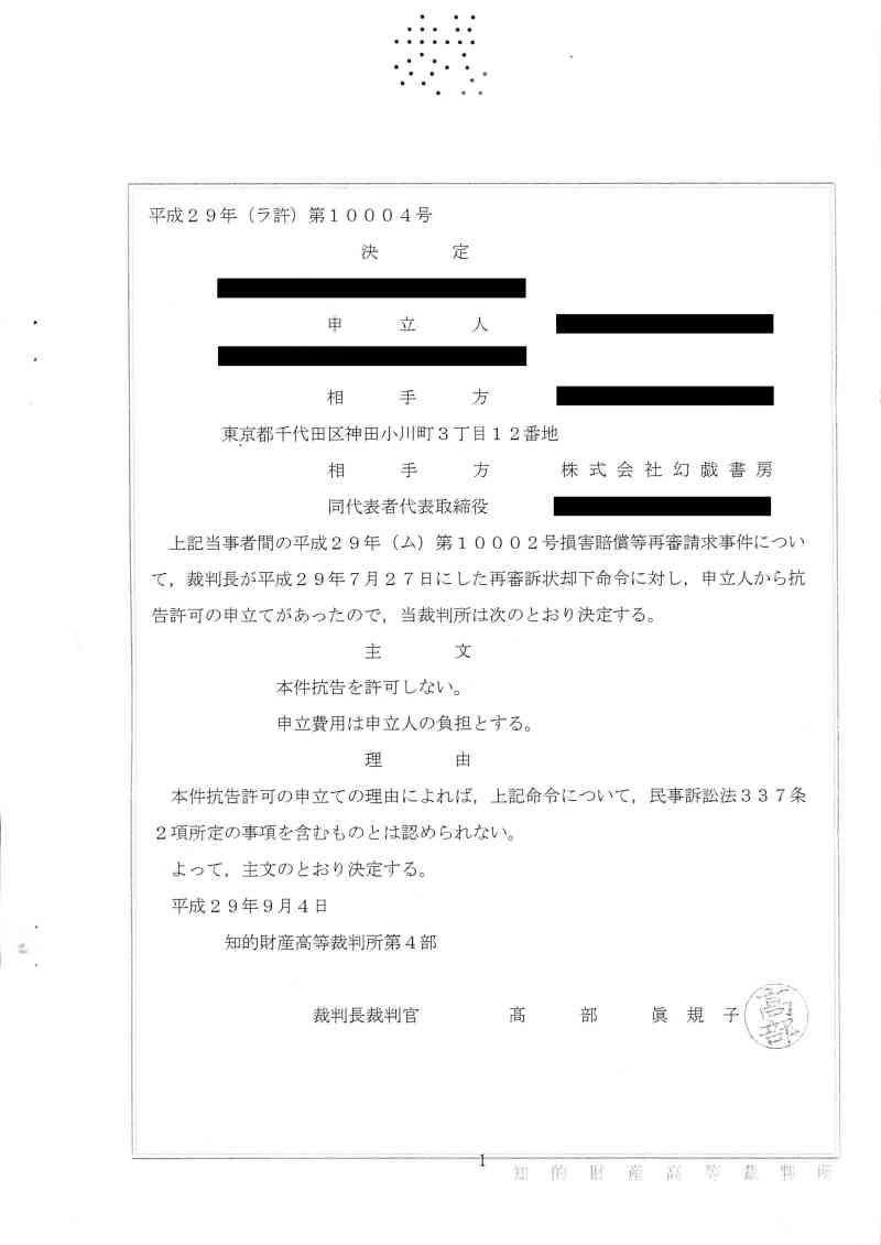 抗告 - Appeal - JapaneseClass.jp