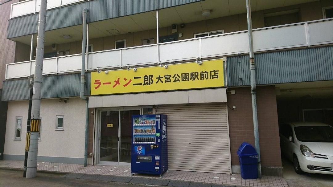 大宮二郎復活! | 美味い❗旨すぎるのブログ