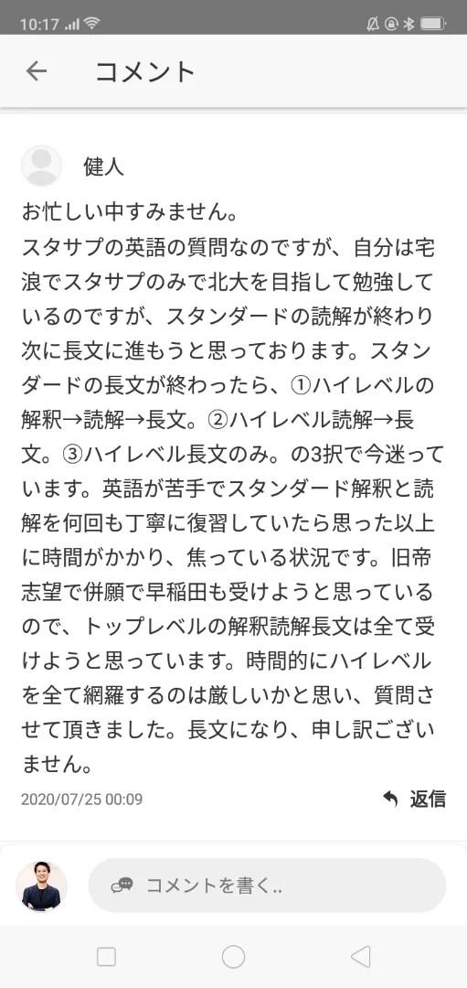 コメントへの返信② | 肘井學オフィシャルブログ「人生が変わる英語の授業」 Powered by Ameba