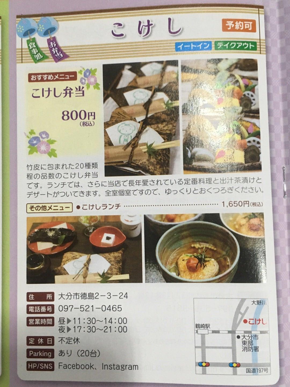 こけし弁當を頂きました。 | masaharu-1971のブログ