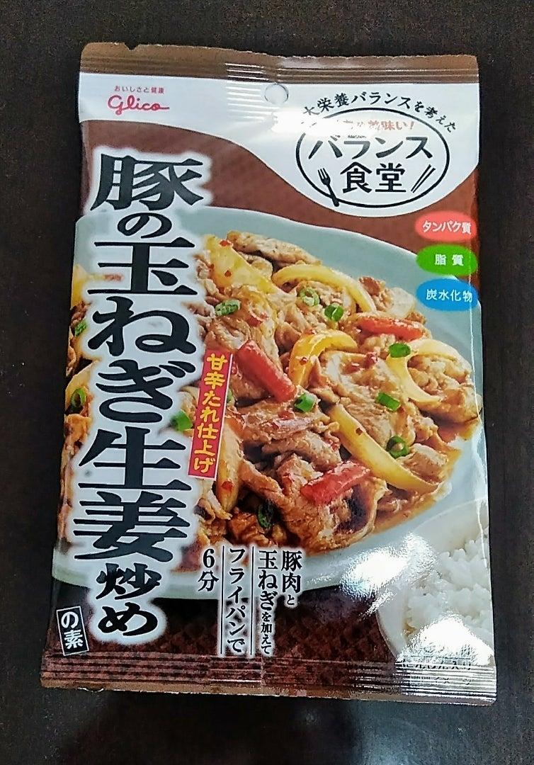 2020/8/29(土) 豚の玉ねぎ生姜炒め | ふくちゃんちの夕食